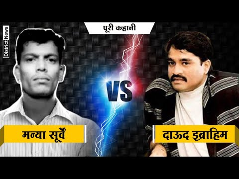 Video Manya Surve vs Dawood Ibrahim Story and History download in MP3, 3GP, MP4, WEBM, AVI, FLV January 2017