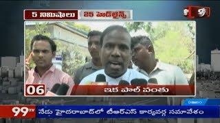 Video 5 Minutes 25 Headlines | 8 AM News Updates | 15-04-2019 | 99TV Telugu MP3, 3GP, MP4, WEBM, AVI, FLV April 2019