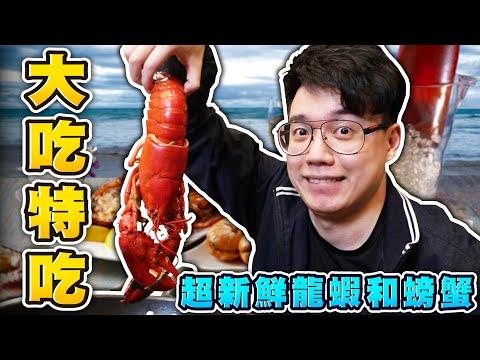 學抖音 TOYZ吃超巨大海鮮