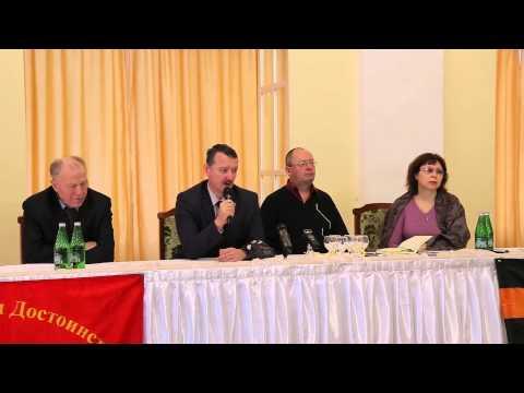 Пресс-конференция Игоря Стрелкова в Рязани