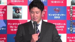 菅野智之、芹那/ブルーレイ&DVD『マン・オブ・スティール』リリース記念イベント