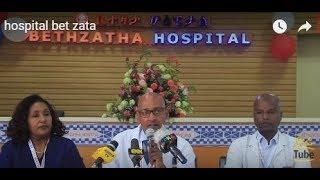 ETHIOPIA - ቤተዛታ ጠቅላላ ሆስፒታል አዲስ ባለ 8 ፎቅ ህንጻ ሆስፒታል አስገነባ - DireTube.com