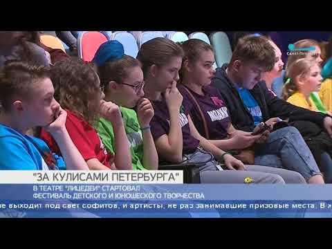 В Театре «Лицедеи» начался фестиваль детского и юношеского творчества