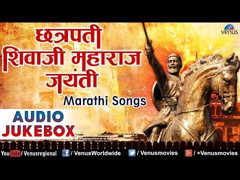 Video ChhatrapatiShivaji Maharaj Jayanti : Best Marathi Songs ~ Audio Jukebox download in MP3, 3GP, MP4, WEBM, AVI, FLV January 2017
