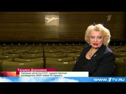Выдающаяся российская актриса Татьяна Доронина отмечает юбилей,кино,актеры,юбилеи онлайн видео
