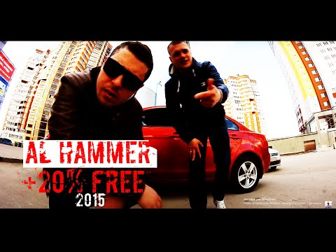 AL Hammer x Иллэй +20% бесплатно (2015)