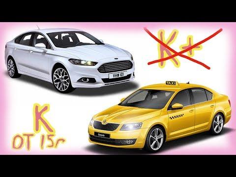 Яндекс такси меняет требования к автомобилям К и К+