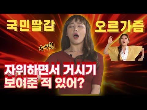 ♨많이할 땐 하루 100명의 남자와 잤다고?? 국민딸감 AV배우 이채담의 XX 비법 대공개