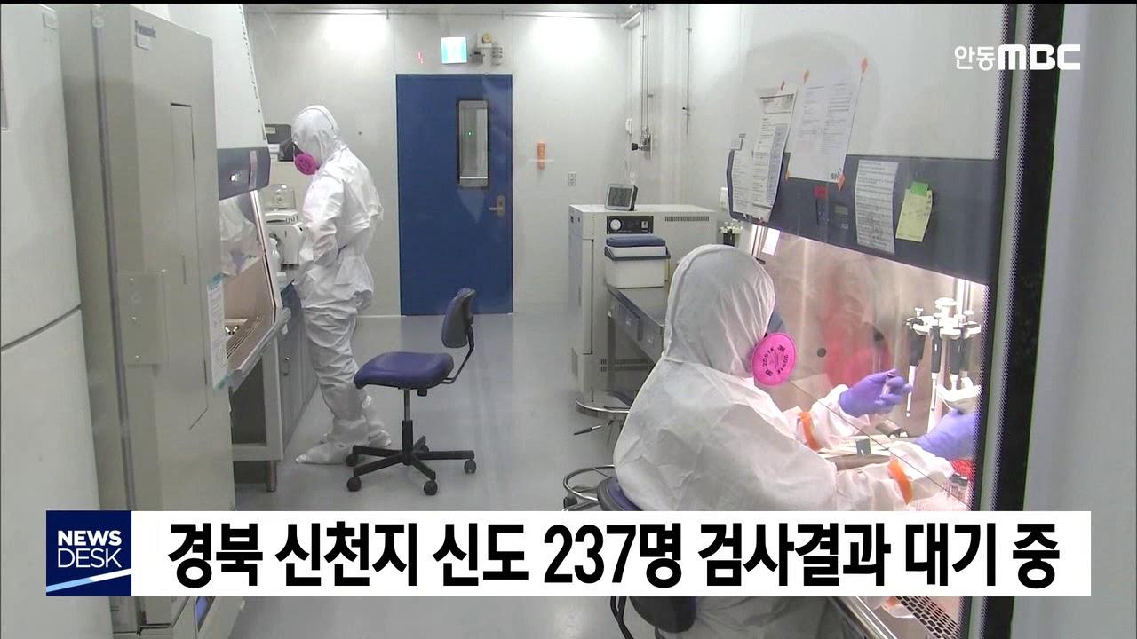 경북 신천지 신도 237명 검사 결과 대기 중