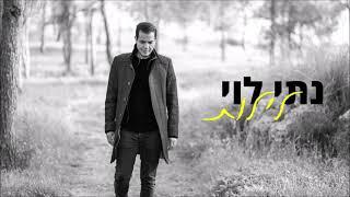 הזמר נתי לוי – סינגל חדש - לילות