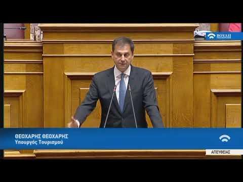 Θ.Θεοχάρης(Υπουργός Τουρισμού)(Προγραμματικές δηλώσεις)(21/07/2019)