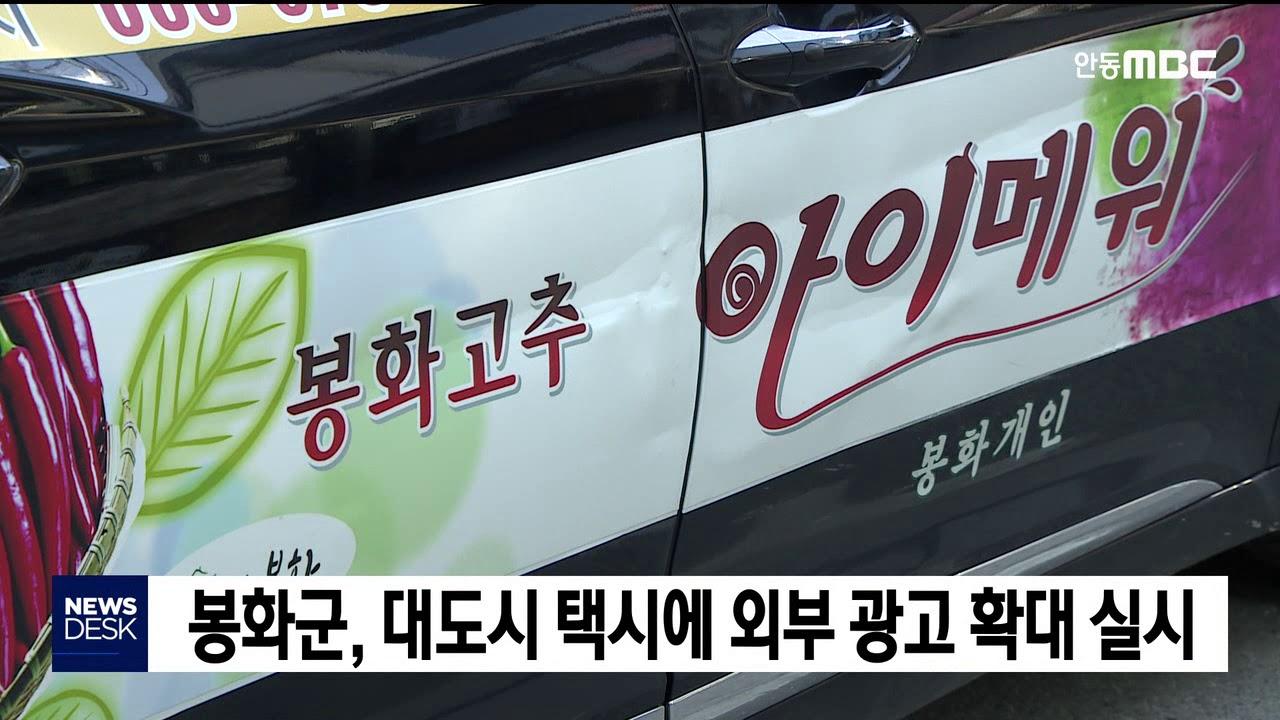 봉화군, 택시 외부 광고 확대 실시