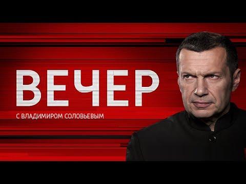Воскресный вечер с Владимиром Соловьевым от 15.10.17 (видео)