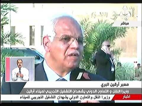 لقاء خاص مع وزير النقل على هامش التشغيل التجريبى لميناء ارقين