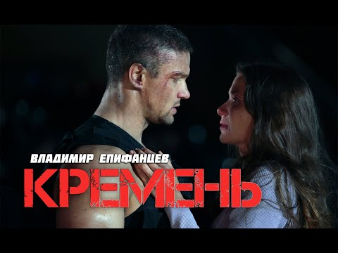 КРЕМЕНЬ - Боевик / Все серии подряд