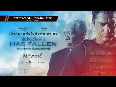 [Official Trailer ซับไทย] Angel Has Fallen ผ่ายุทธการ ดับแผนอหังการ์