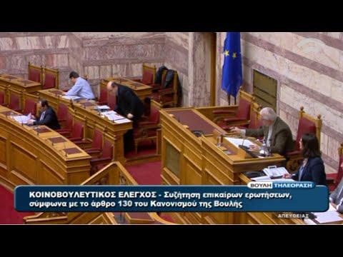Απάντηση Τ. Αλεξιάδη στη Βουλή (18-3-16)