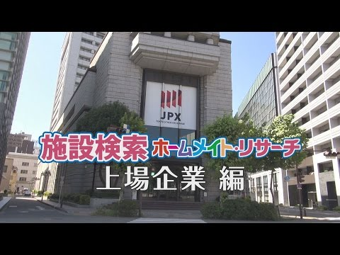 施設検索イメージビデオ 上場企業編