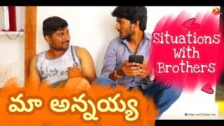 Video మా అన్నయ్య Types of Situations With Brothers Ultimate Village Comedy MP3, 3GP, MP4, WEBM, AVI, FLV Agustus 2018