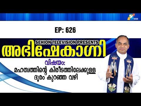 Abhishekagni I Episode 626