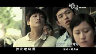 Nonton 電影《親愛的奶奶》宣傳曲 停止吧時間 - To My Dear Granny Official Music Video (HD) Film Subtitle Indonesia Streaming Movie Download