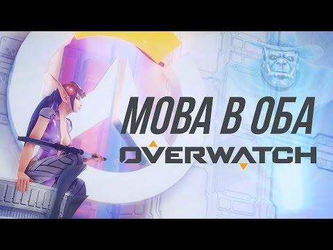 [MOBA в Оба #3] Обзор Overwatch - часть 1