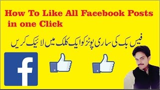 Nonton How To Like All Facebook Posts in one Click   Facebook Likes   2016   Urdu / Hindi   Film Subtitle Indonesia Streaming Movie Download