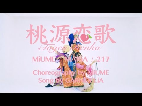 , title : '【みうめ・メイリア・217】桃源恋歌[Tougen Renka] OFFiCiAL'