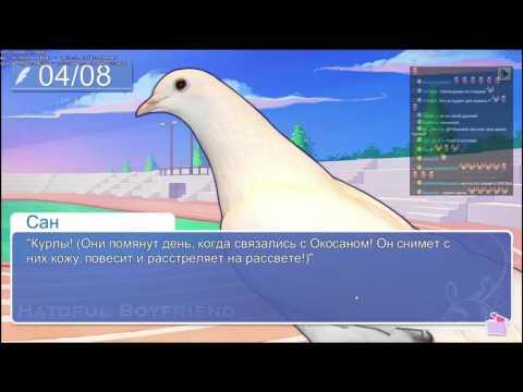 Мэддисон в симуляторе свиданий с голубями