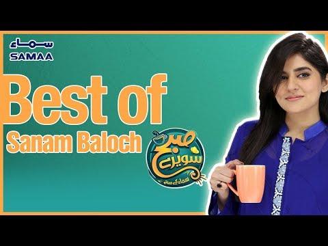 Best of Subh Saverey Samaa Kay Saath | Sanam Baloch | SAMAA TV | December 09, 2018