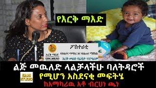 Ethiopia: በእርቅ ማእድ ልጅ መዉለድ ላልቻላችሁ ባለትዳሮች የሚሆን አስደናቂ መፍትሄ ከአማካሪዉ አቶ ብርሀነ ጫነ