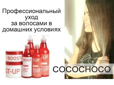 Уход за волосами в домашних условиях отзывы