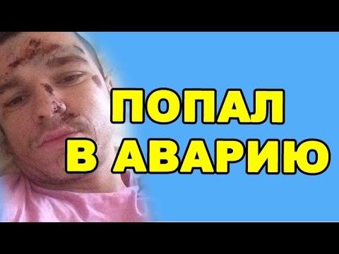 Антон Гусев попал в аварию! Новости дома 2 (эфир от 1 января, день 4619) (видео)