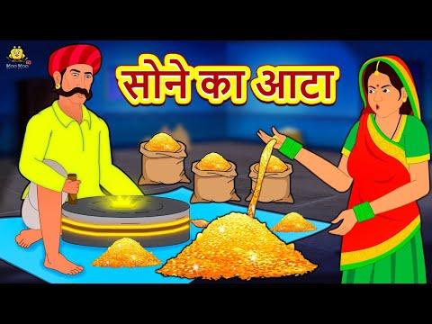 सोने का आटा | Moral Stories | Bedtime Stories | Hindi Kahaniya | Hindi Fairy Tales | Koo Koo TV