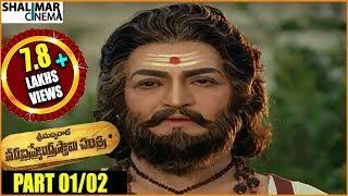 Video Sri Madvirat Veerabrahmendra Swamy Charitra Movie Part 01/02     N.T. Rama Rao, Balakrishna MP3, 3GP, MP4, WEBM, AVI, FLV Oktober 2018