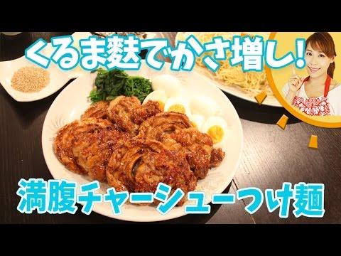 くるま麩でかさ増し!満腹チャーシューつけ麺/みきママ