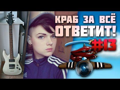 Краб за всё ответит 13 - DomaVideo.Ru