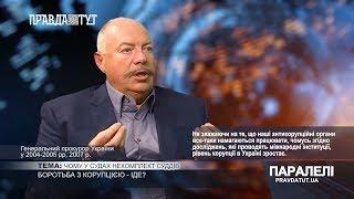 «Паралелі» Святослав Піскун : Чому у судах некомплект суддів?