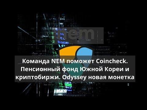 Команда NEM поможет Coincheck. Пенсионный фонд Южной Кореи и криптобиржи. Odyssey