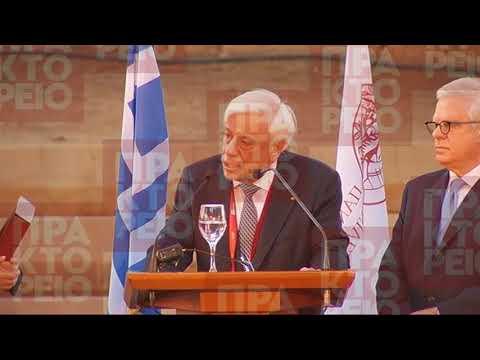 Στο Πανεπιστήμιο Κρήτης Ο ΠτΔ Προκόπης Παυλόπουλος