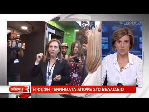 Στην ΔΕΘ η Φ. Γεννηματά – Κριτική σε κυβέρνηση και ΣΥΡΙΖΑ | 09/09/2019 | ΕΡΤ