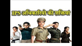 Video Powers of the IPS Officer – [Hindi] – Quick Support MP3, 3GP, MP4, WEBM, AVI, FLV Oktober 2018