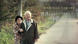 편견을 넘어 사랑을 실천하다! 삼산의원 김신기, 손신실 부부 미리보기