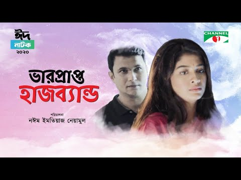 ভারপ্রাপ্ত হাজবেন্ড | Varprapto Husband | Fs Nayeem | Sarika | Eid Natok 2020 | Channel i Tv