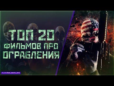 ТОП 20 Фильмов про Ограбления - DomaVideo.Ru