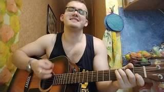 Евгений Гузов - Самый главный человек (cover Люмен)