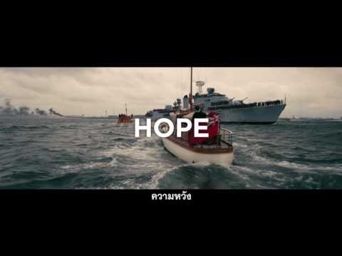 Dunkirk – Hope : 15 TV Spot (ซับไทย)
