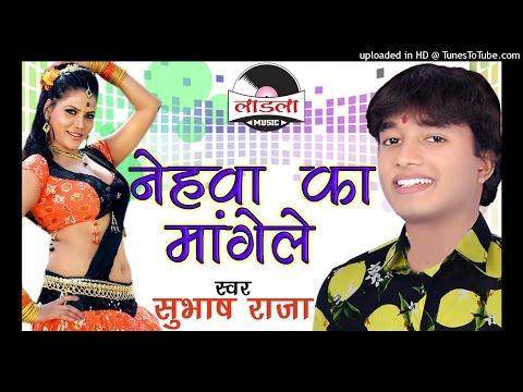 Video नेहवा का मांगले - Nehwa Ka Mangele - Subhash Raja - Bhojpuri Hot Songs 2016 new download in MP3, 3GP, MP4, WEBM, AVI, FLV January 2017