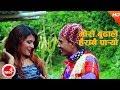 Mero Budhale Hairanai Paryo - Dipendra Dangi & Chandra Kumari Ft. Bimli
