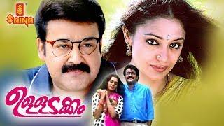 Video Ulladakkam Malayalam full movie - HD | Mohanlal, Shobana, Amala, Murali | Family Entertainer MP3, 3GP, MP4, WEBM, AVI, FLV Desember 2018